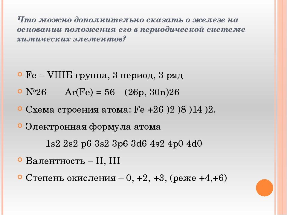 Что можно дополнительно сказать о железе на основании положения его в периоди...
