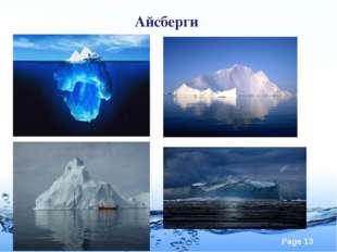 Айсберги Page