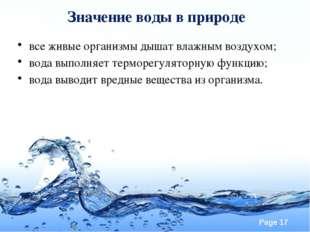 Значение воды в природе все живые организмы дышат влажным воздухом; вода выпо