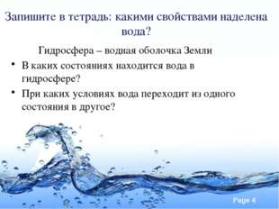 Гидросфера – водная оболочка Земли В каких состояниях находится вода в  гид
