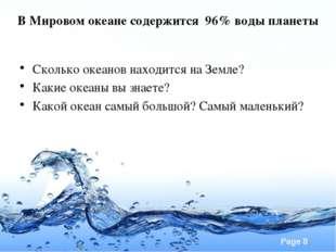 В Мировом океане содержится 96% воды планеты Сколько океанов находится на Зем