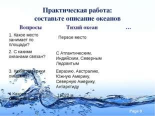 Практическая работа: составьте описание океанов Первое место С Атлантическим,