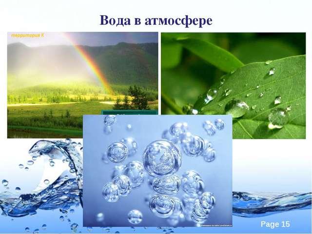 Вода в атмосфере Page