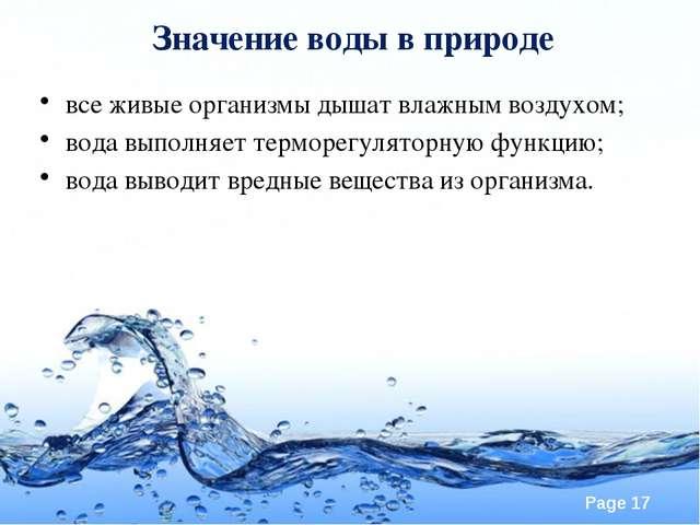 Значение воды в природе все живые организмы дышат влажным воздухом; вода выпо...