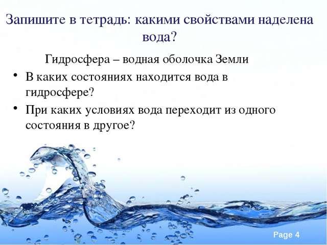 Гидросфера – водная оболочка Земли В каких состояниях находится вода в  гид...