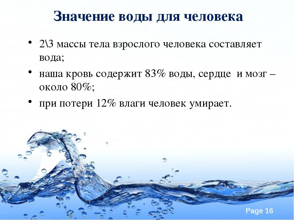 Значение воды для человека 2\3 массы тела взрослого человека составляет вода;...