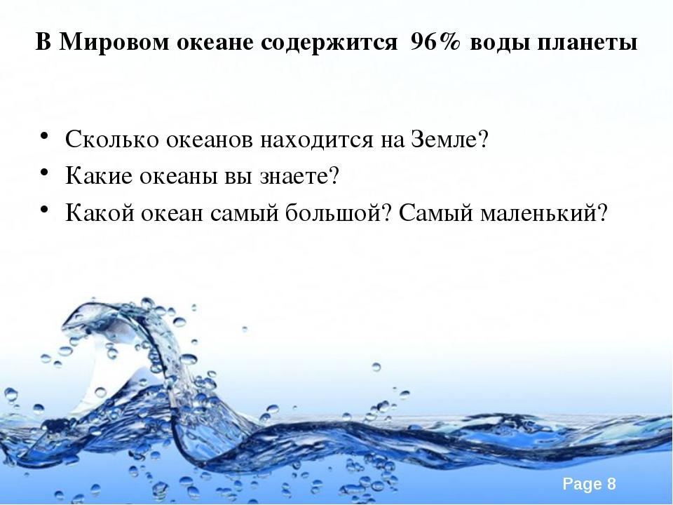 В Мировом океане содержится 96% воды планеты Сколько океанов находится на Зем...