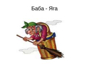 Баба - Яга