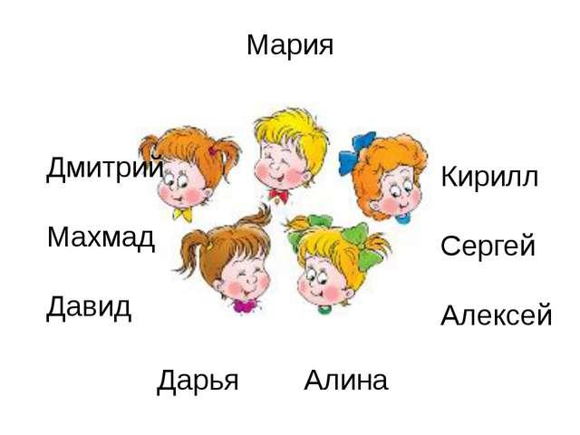Дмитрий Махмад Давид Кирилл Сергей Алексей Мария Дарья Алина