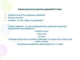 Анализ результатов решенных уравнений (2-3 мин): Сравните результаты решенных