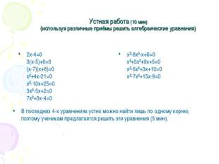 Устная работа (10 мин) (используя различные приёмы решить алгебраические урав