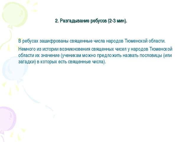 2. Разгадывание ребусов (2-3 мин). В ребусах зашифрованы священные числа нар...