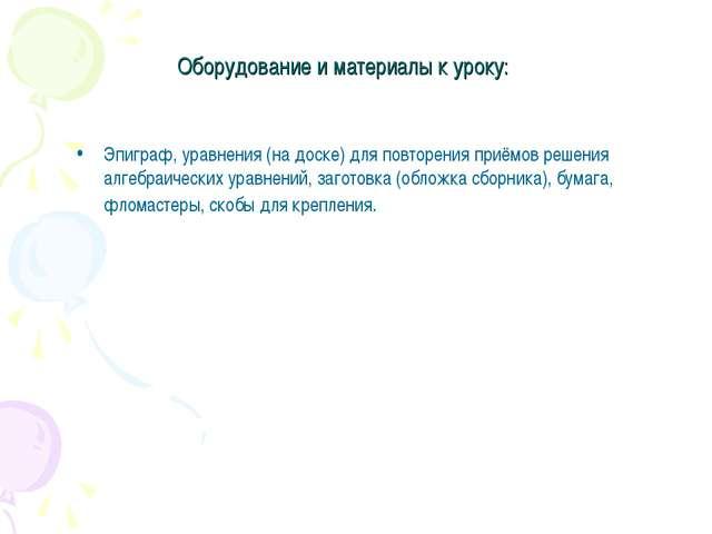Оборудование и материалы к уроку: Эпиграф, уравнения (на доске) для повторени...