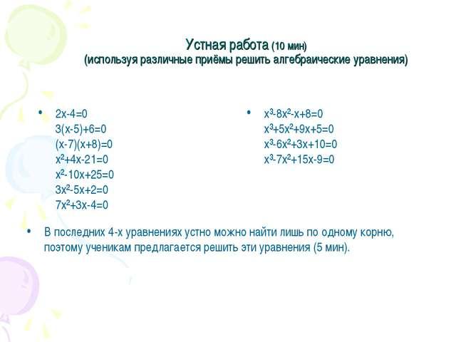 Устная работа (10 мин) (используя различные приёмы решить алгебраические урав...