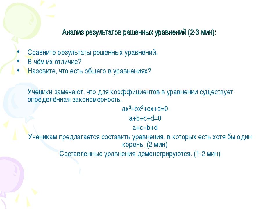 Анализ результатов решенных уравнений (2-3 мин): Сравните результаты решенных...