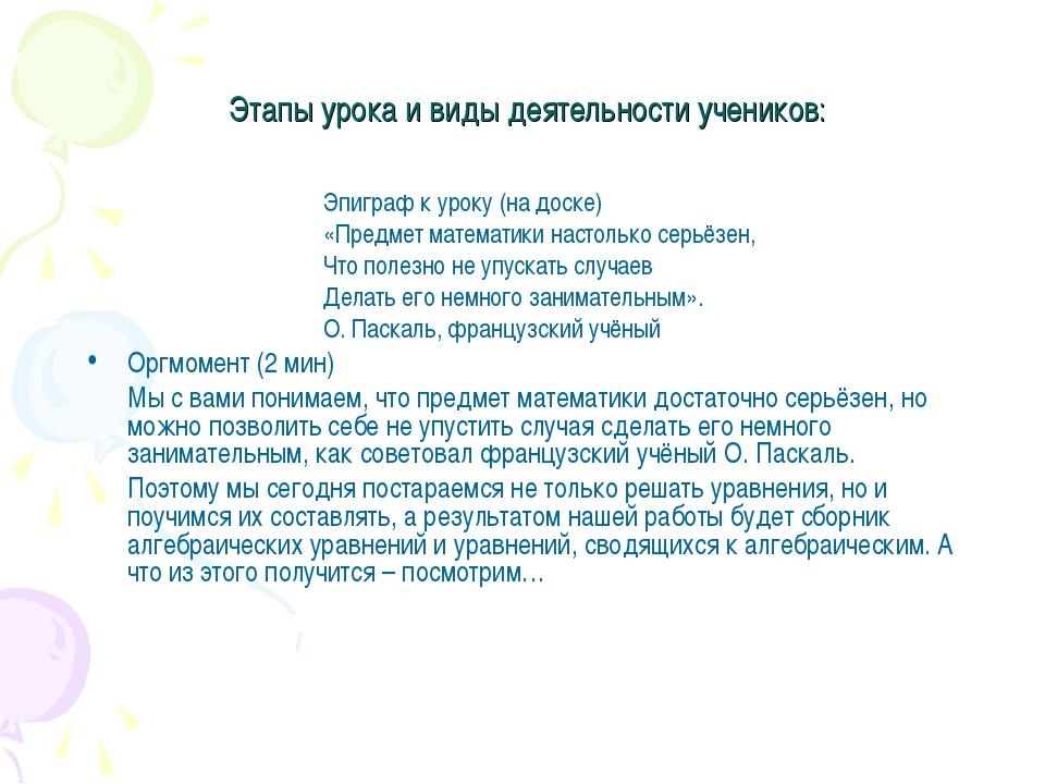 Этапы урока и виды деятельности учеников: Эпиграф к уроку (на доске) «Предм...