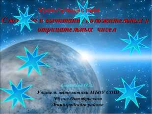 Сорокина О.А. Учитель математики МБОУ СОШ №5 пос.Октябрьского Ленинградского