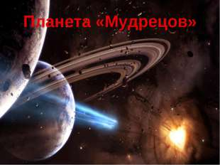 Планета «Мудрецов»