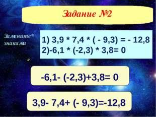 1) 3,9 * 7,4 * ( - 9,3) = - 12,8 2)-6,1 * (-2,3) * 3,8= 0 Задание №2 Замените