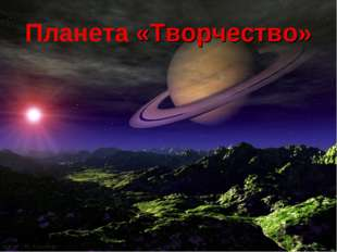 Планета «Творчество»