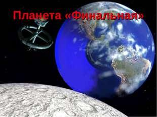 Планета «Финальная»