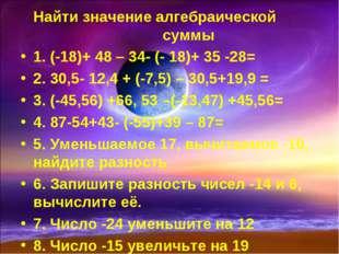 Найти значение алгебраической суммы 1. (-18)+ 48 – 34- (- 18)+ 35 -28= 2. 30