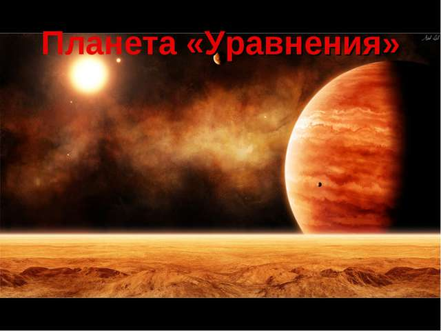 Планета «Уравнения»