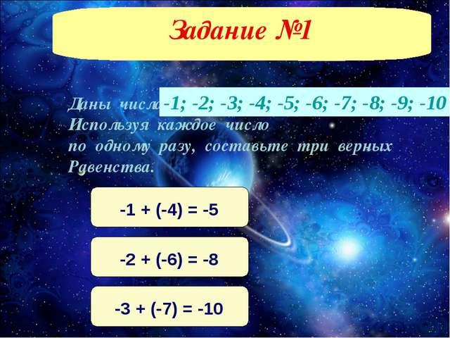 Задание №1 Даны числа: Используя каждое число по одному разу, составьте три в...