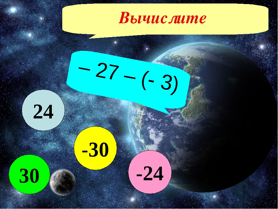 Вычислите – 27 – (- 3) 24 -30 30 -24