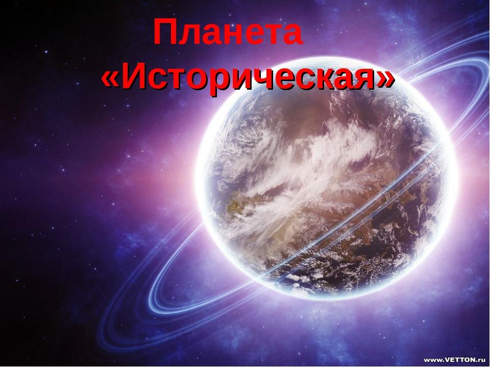 Планета «Историческая»