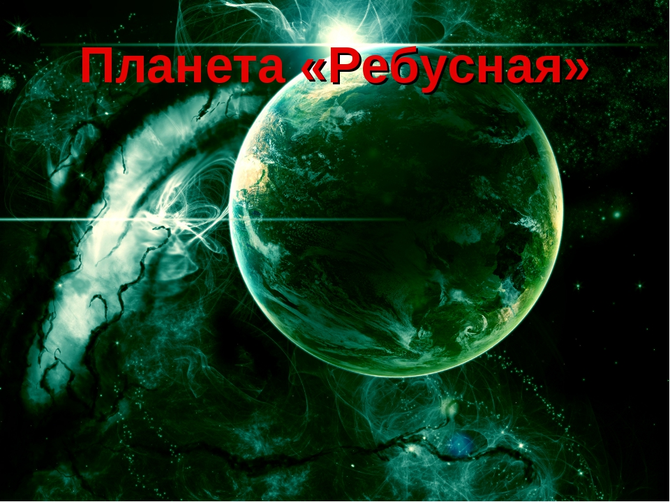 Планета «Ребусная»