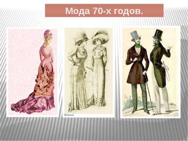 Мода 70-х годов.