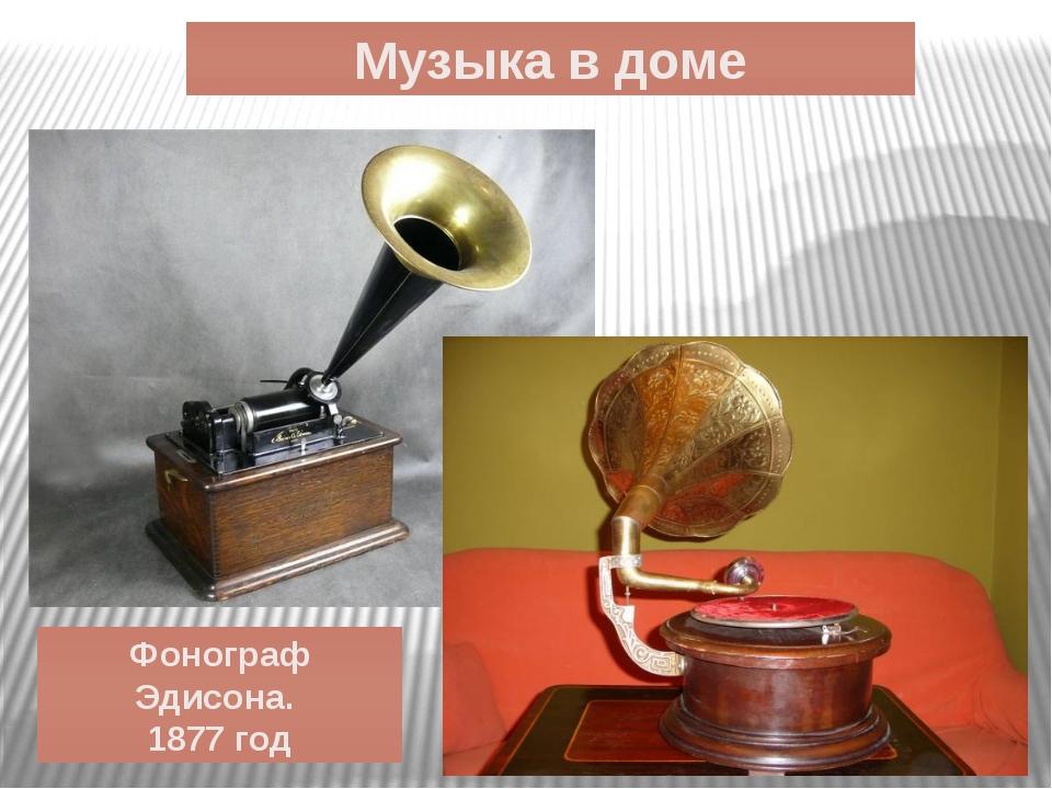 Музыка в доме Фонограф Эдисона. 1877 год