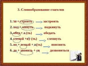 3. Словообразование глаголов за + строить застроить под + кинуть подкинуть о