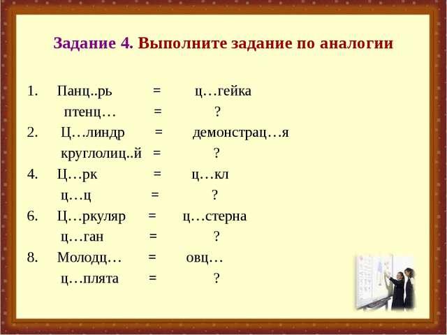 Задание 4. Выполните задание по аналогии Панц..рь = ц…гейка птенц… = ? 2. Ц…л...