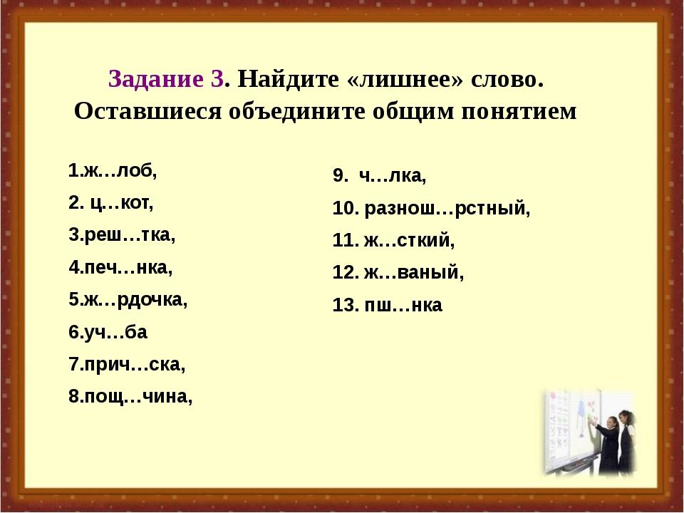 Задание 3. Найдите «лишнее» слово. Оставшиеся объедините общим понятием 1.ж…...