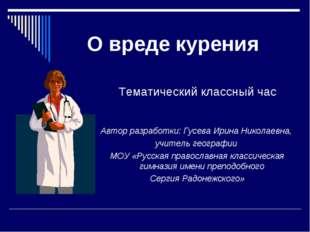 О вреде курения Тематический классный час Автор разработки: Гусева Ирина Нико
