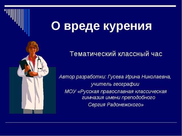 О вреде курения Тематический классный час Автор разработки: Гусева Ирина Нико...
