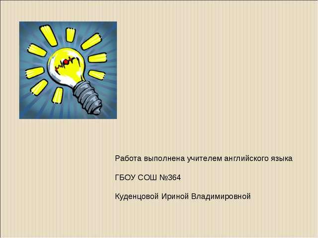 Работа выполнена учителем английского языка ГБОУ СОШ №364 Куденцовой Ириной В...