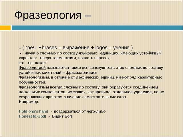 – ( греч. Phrases – выражение + logos – учение ) - наука о сложных по составу...