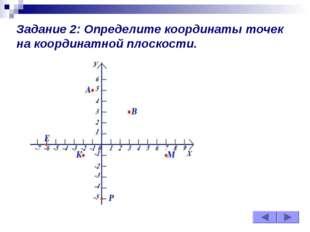 Задание 2: Определите координаты точек на координатной плоскости.