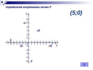 (5;0) Определите координаты точки Р