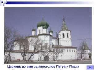 Церковь во имя св.апостолов Петра и Павла