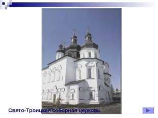 Свято-Троицкая соборная церковь