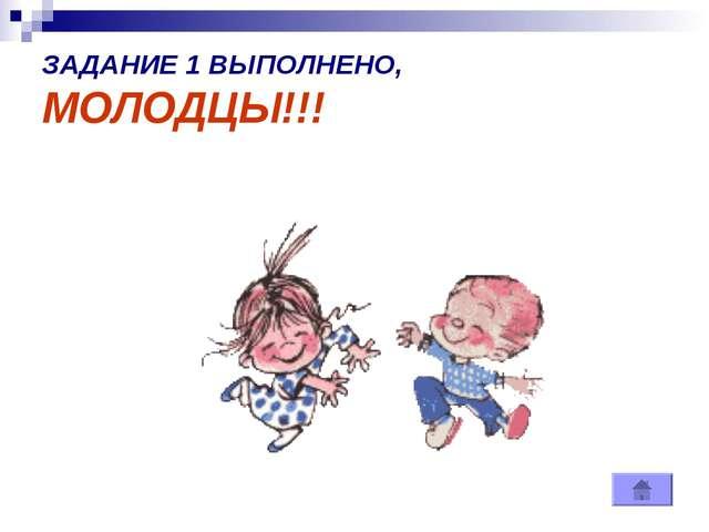ЗАДАНИЕ 1 ВЫПОЛНЕНО, МОЛОДЦЫ!!!
