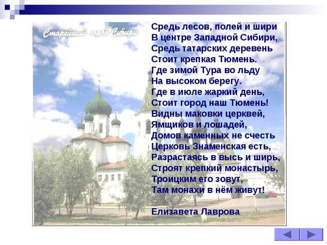 Средь лесов, полей и шири В центре Западной Сибири, Средь татарских деревень...