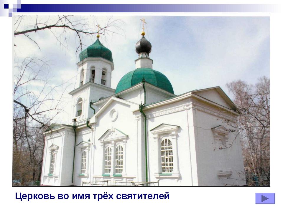 Церковь во имя трёх святителей