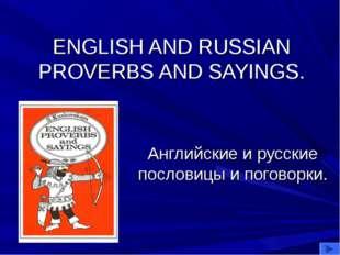 ENGLISH AND RUSSIAN PROVERBS AND SAYINGS. Английские и русские пословицы и по