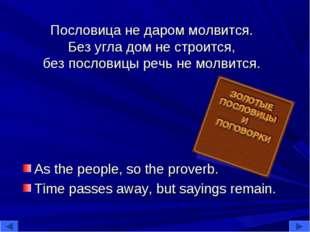 Пословица не даром молвится. Без угла дом не строится, без пословицы речь не