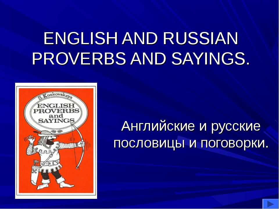 ENGLISH AND RUSSIAN PROVERBS AND SAYINGS. Английские и русские пословицы и по...